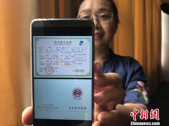 中国内地首张出生医学证明电子证照在广州签发 蔡敏婕 摄