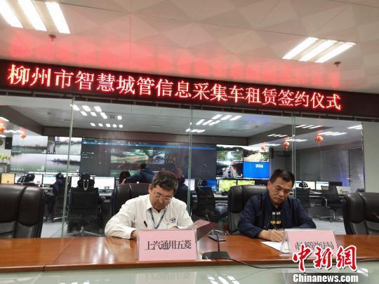 柳州市城市管理行政执法局与上汽通用五菱签订合作协议。 林馨 摄