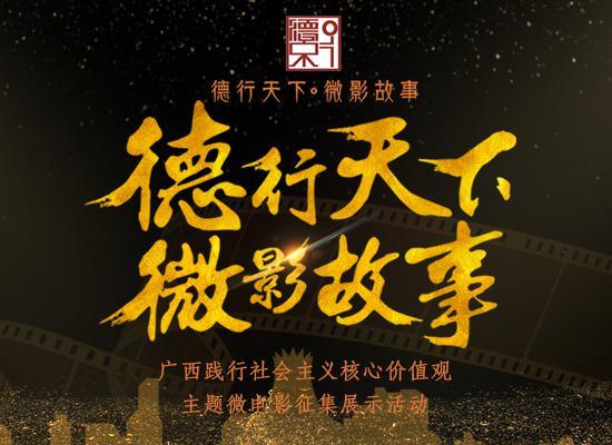 """2018年广西""""德行天下·微影故事""""微电影大赛即将举行"""