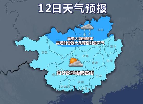 下周广西大部难逃闷热 桂北仍有强降雨和强对流天气