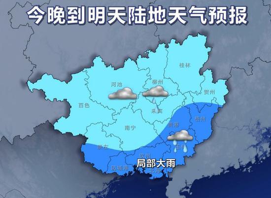 13日20时~14日20时天气预报示意图
