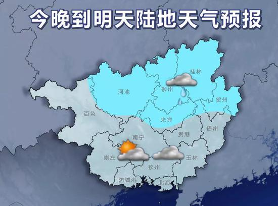 8日20时~9日20时天气预报示意图