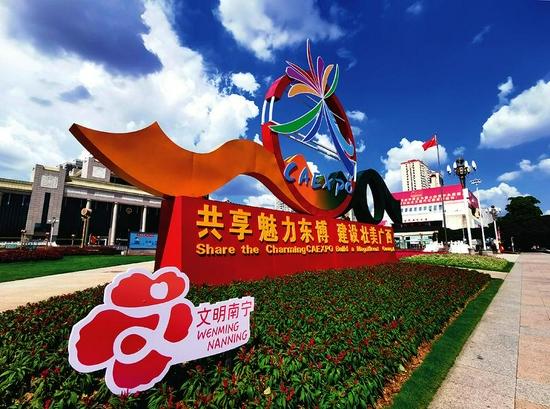蓝天白云映衬下,竖立在民族广场的东博会景观格外醒目