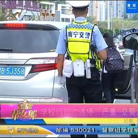 南宁群众反映学校门口车辆违规乱象多 影响正常通行