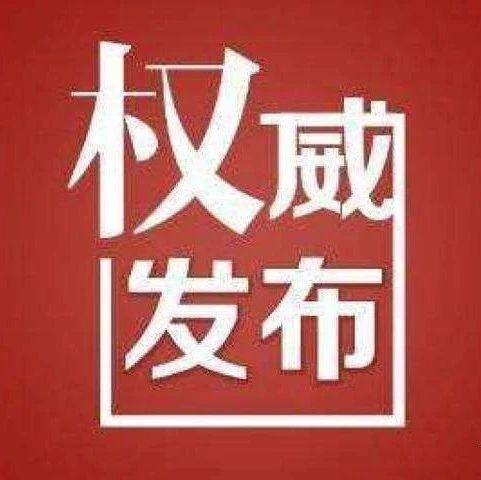 桂林发布加强烟花爆竹、禁燃限放安全管理通告