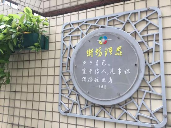 李庆符的话被作为语录张贴在小区里。