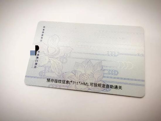 空白无签注的往来港澳通行证