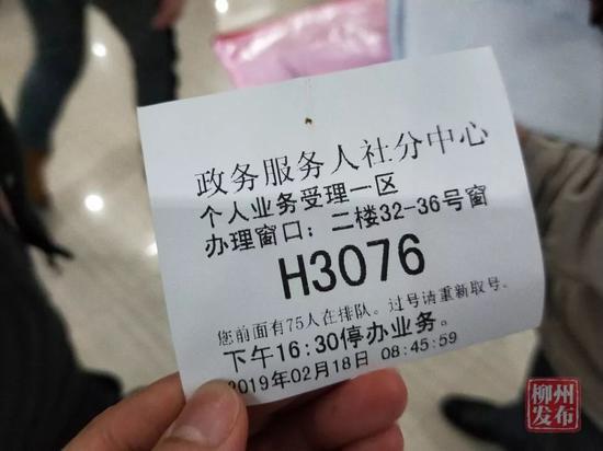 市民黄先生领到的排队号,前面有75人在等待