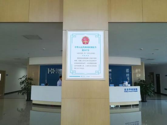 ▲1月23日,北京华佑医院的门诊大厅里张贴着国务院规定: