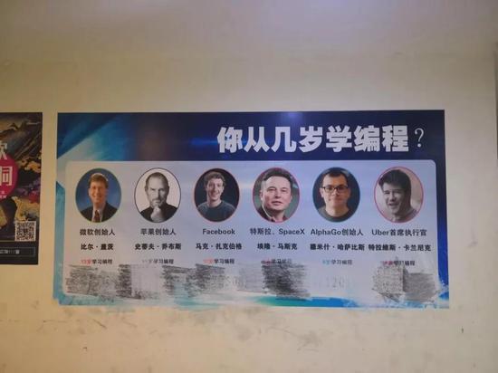 培训班门口的广告。新京报记者王双兴摄