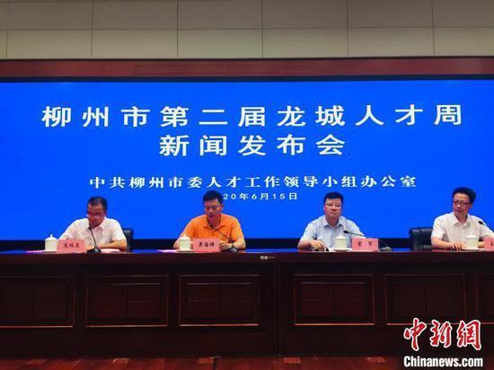 广西柳州人才总量逾90万 2019年1.1亿元重奖各类人才