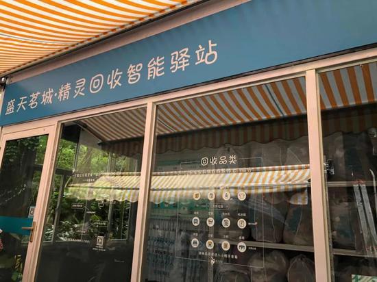 图为盛天茗城回收智能驿站