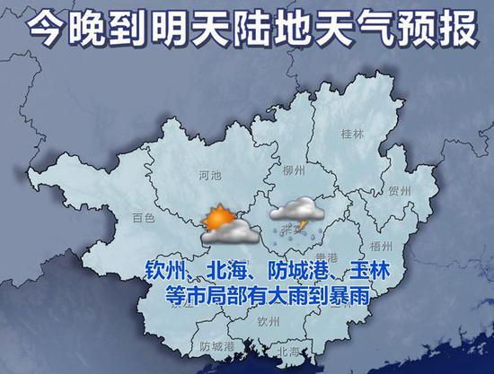 9日20时-10日20时天气预报示意图