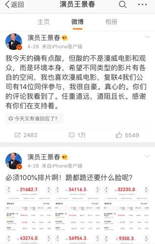 微博来源:王景春微博截图