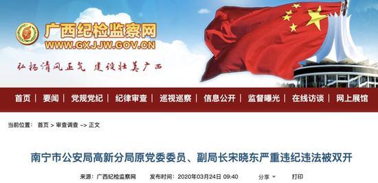 广西纪检监察网截图