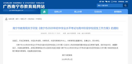南宁市教育局官网截图