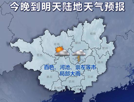 8日20时-9日20时天气预报示意图