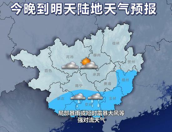 7日20时-8日20时天气预报示意图