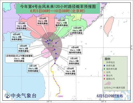 2018年第4号台风路径预报图