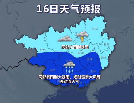 小心!下周一波暴雨袭击广西 局地还有暴雨到大暴雨