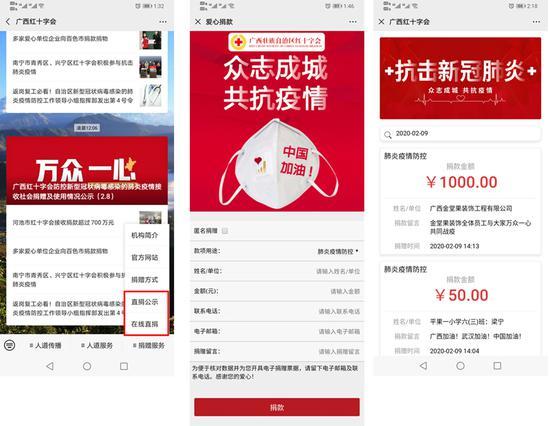 自治区红十字会开通微信在线直捐 捐赠信息在线公示