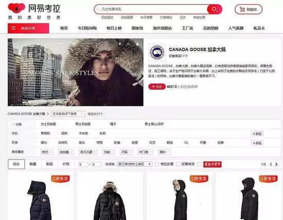 网易考拉上在售的加拿大鹅羽绒服。