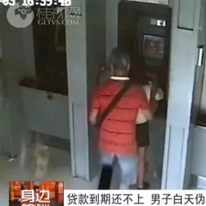 大白天桂林一女子在ATM存款时 遭男子从背后持刀抢劫