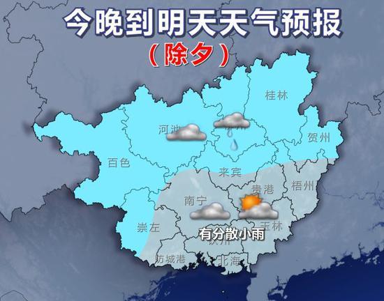 3日20时-4日20时天气预报示意图
