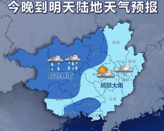 8月1日20时-2日20时天气预报示意图