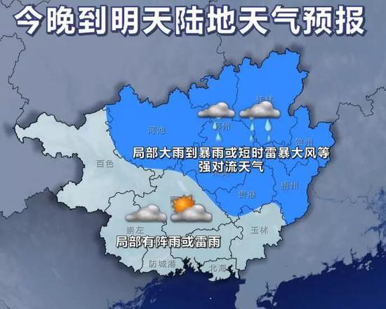 17日20时至18日20时天气预报示意图