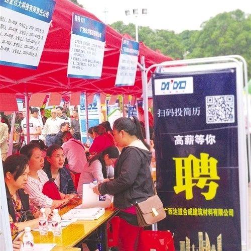 工作就看这里!南宁市2019年民营企业招聘周活动启动