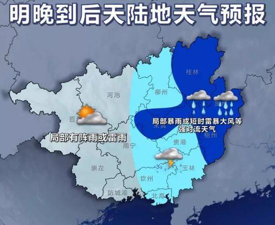 18日20时至19日20时天气预报示意图