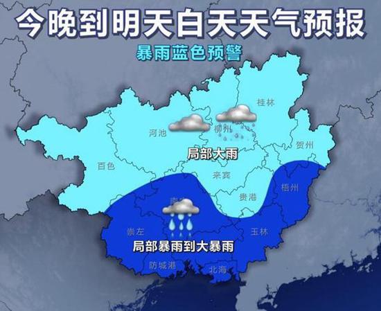 23日20时至24日20时天气预报示意图