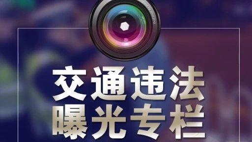 """桂林129条""""违法王""""曝光了!快来看看里面有没有你"""