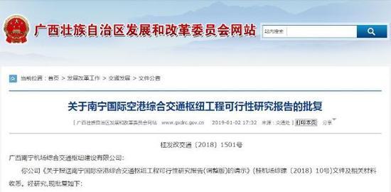 (来源:广西壮族自治区发展和改革委员会网站截图)