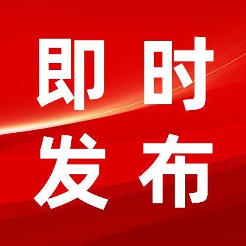 全国优秀县委书记!广西6名拟推荐对象正在公示