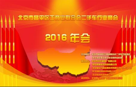 """红蜜年会演艺""""全家桶""""——北京二手车协会2016联谊上"""