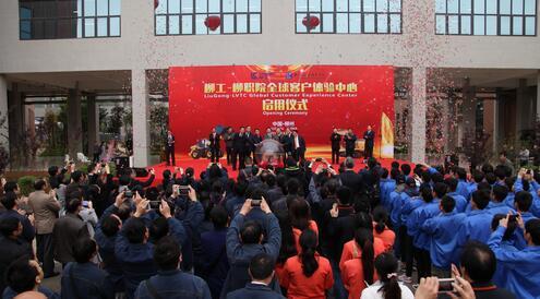 柳工-柳职院全球客户体验中心启用仪式在柳职院官塘校区举行