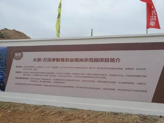 大润公司围墙宣传这里只是一个农业观光示范园