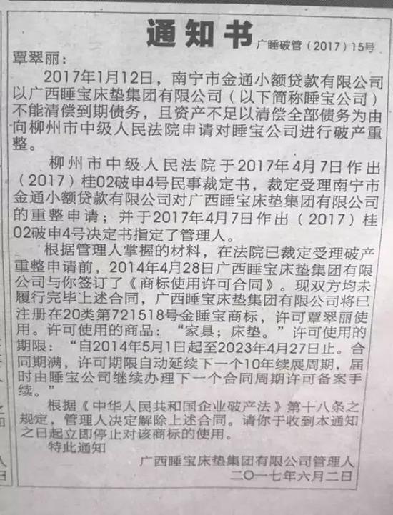 广西这家20多年的知名企业破产 董事长涉案3.5亿元