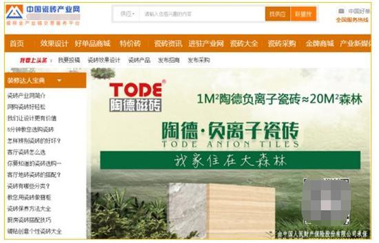 中國瓷磚產業網 新家裝修如何不擔心甲醛