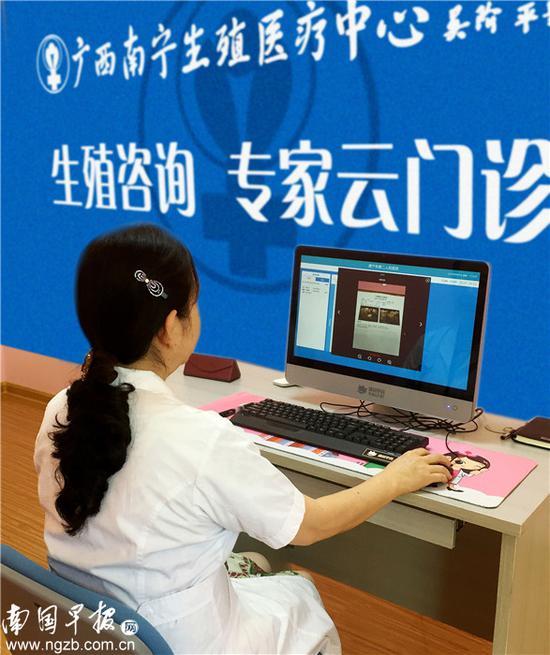 ▲南宁市第二人民医院专家正远程为横县患者看诊。