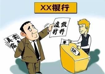 南宁:3人用虚假材料骗银行贷款700多万元 主犯仍在逃