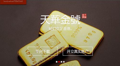 超强竞争的金融市场,天华金号如何成为业内翘楚?