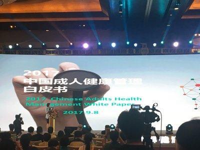 第二届全球预防医疗联盟大会
