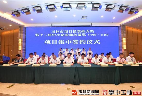 9月14日上午,玉林市项目投资推介暨第十二届中小企业商机博览(中国•玉林)项目集中签约仪式在玉林城区举行,共有26个投资项目签约,总投资116.35亿元。(记者 陈伟平 摄)