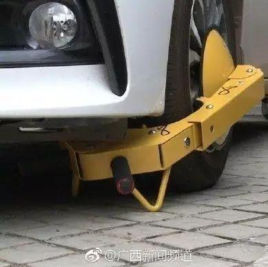 南宁:车又被锁了!以后这样的车位可千万别再乱停