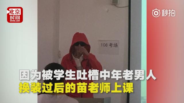 酷!广西一大学老师被吐槽中老年 秒变嘻哈造型表演
