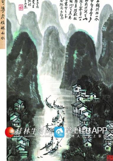 李可染《桂林山水甲天下》。(资料图)
