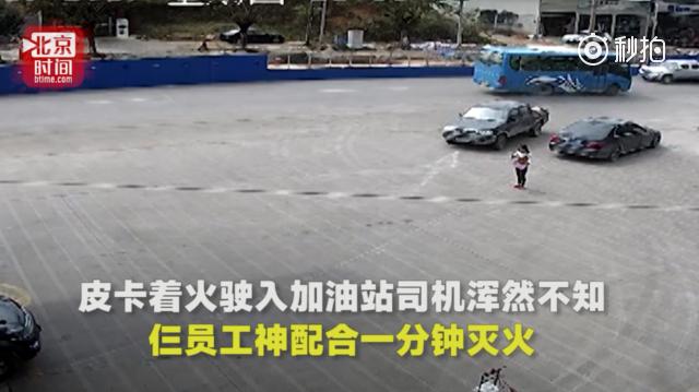 广西:皮卡着火驶入加油站司机不知 仨员工一分钟灭火